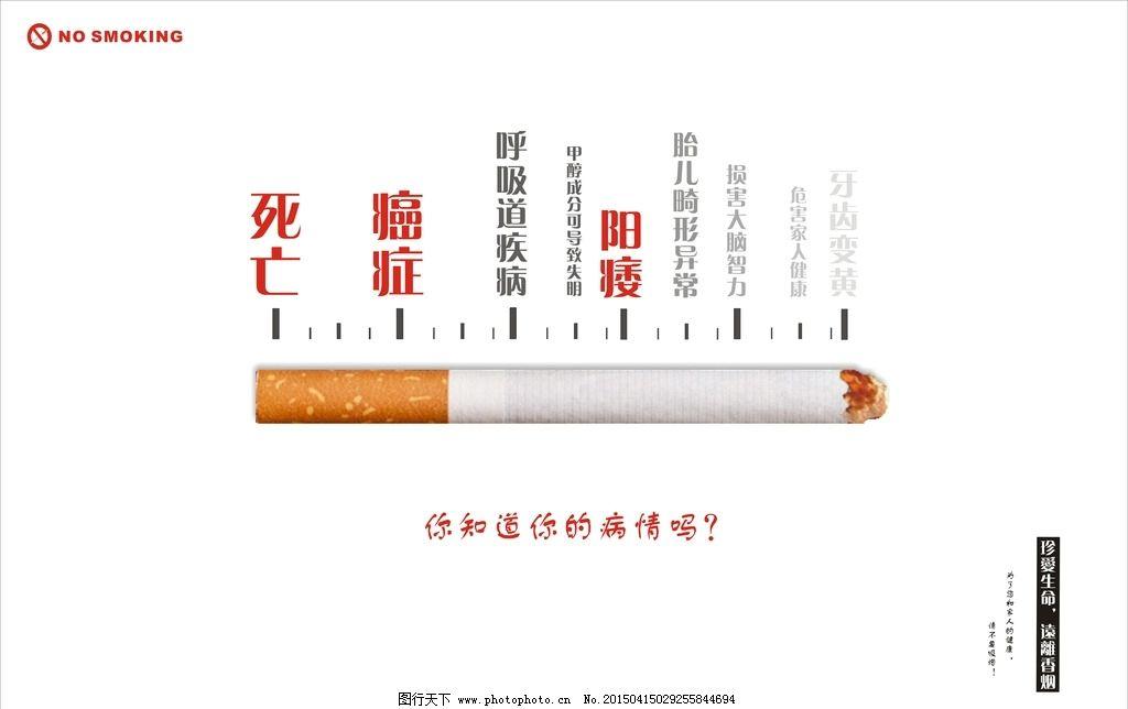 公益广告 戒烟 健康 生活 海报 招贴 设计 广告设计 招贴设计 300dpi图片
