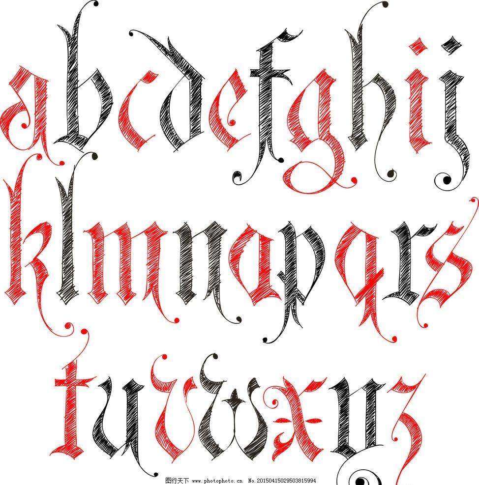 字母设计 英文字母 手绘字母 拼音 创意字母 设计 矢量 eps 设计 广