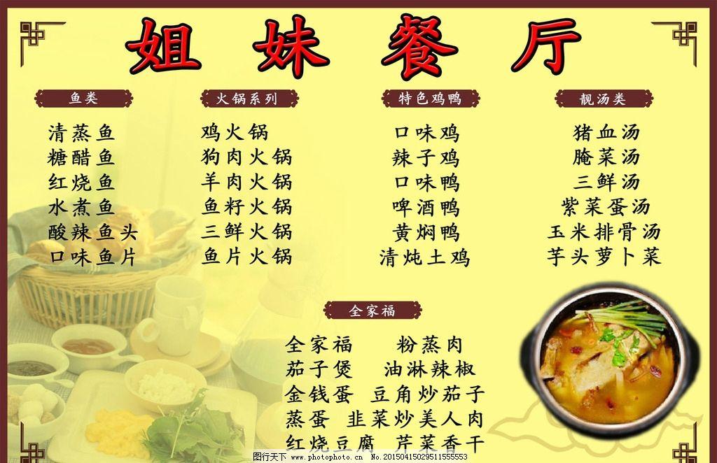 湘菜菜谱 菜单 餐厅点菜图片