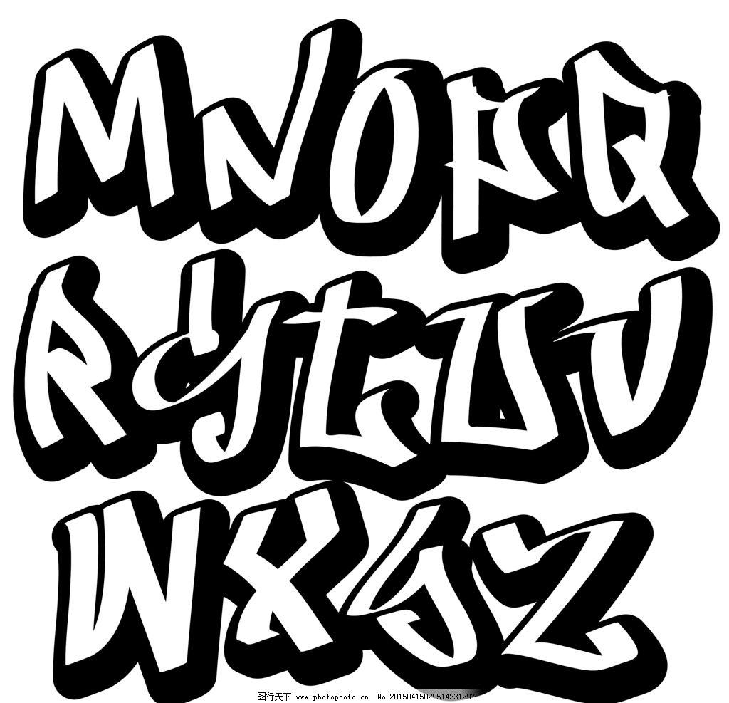 字母设计 英文字母 手绘字母
