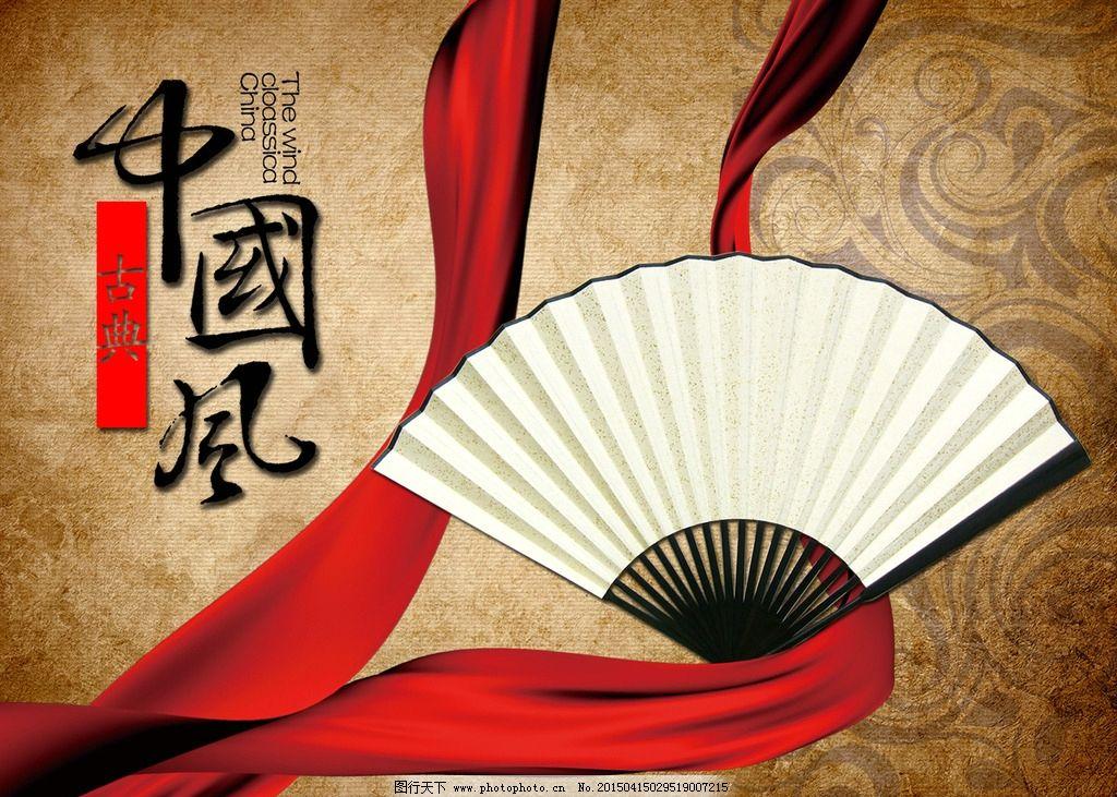 中国风广告设计图片图片