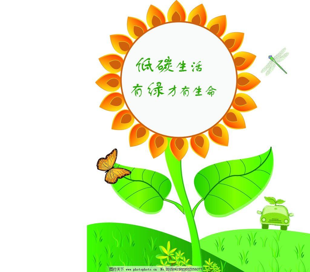 环保 创意 蝴蝶 蜻蜓 汽车尾气 绿叶 向日葵 环保设计 环保广告 公益
