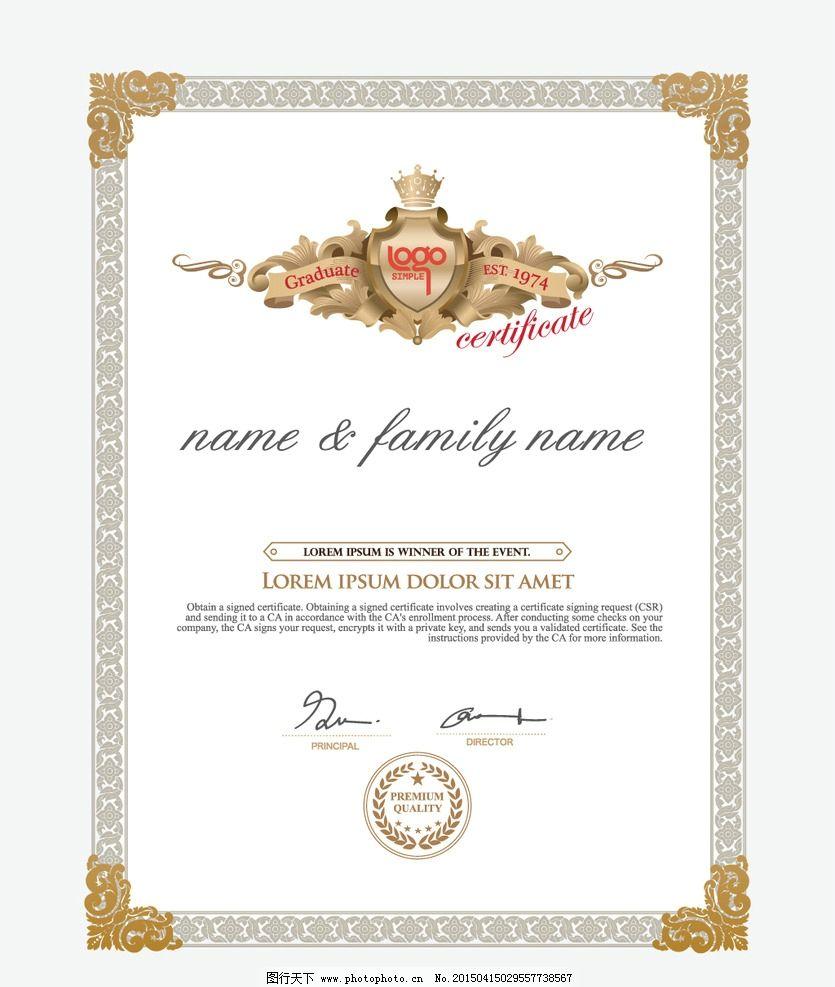 证书模板 文凭 荣誉 优惠券