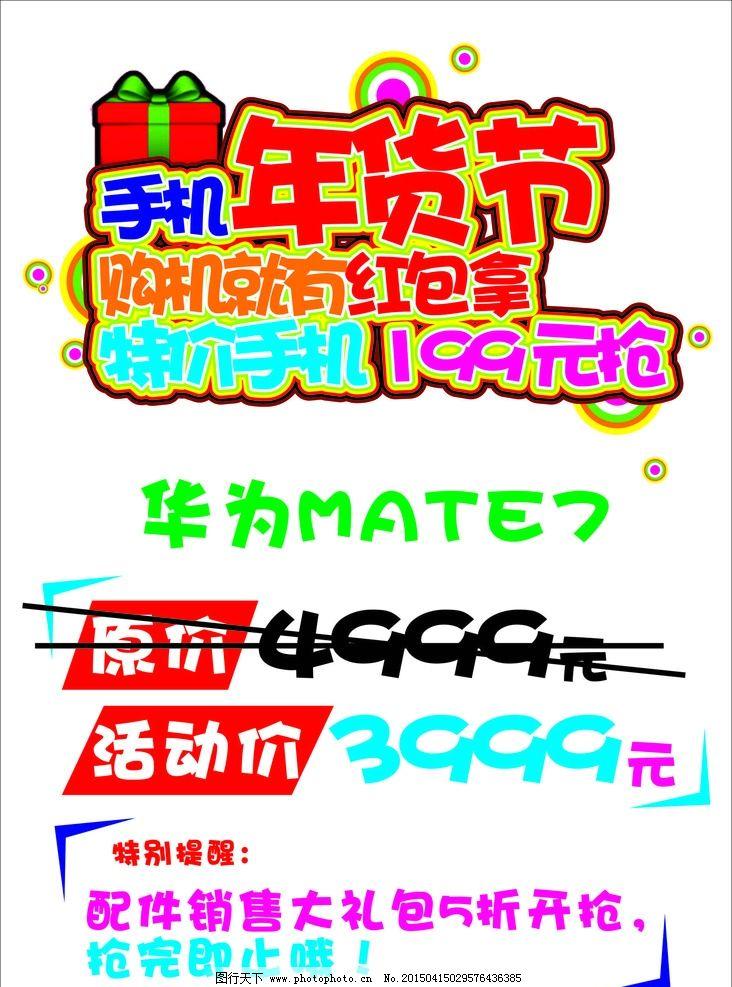 华为特价pop手绘海报
