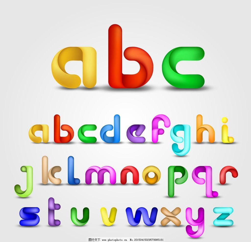 字母设计 英文字母 手绘字母 拼音 创意字母 矢量 广告设计 广告设计