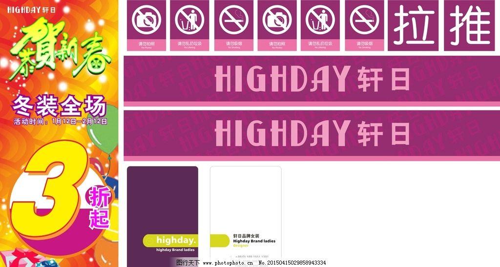 服装店 vi 宣传画 标识 海报 腰线 海报 设计 广告设计 vi设计  cdr