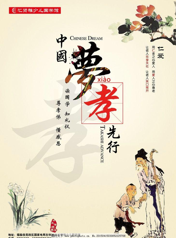 中国梦 海报 中华传统美德 水墨 国画 孝 dm 宣传单 宣传页 国学 印章