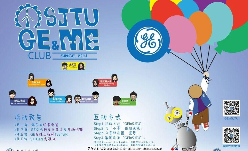 气球 卡通人物 学校海报 活动背景 俱乐部海报 蓝色背景  设计 广告