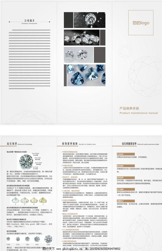 珠宝      保养 折页 售后卡 钻石 设计 广告设计 dm宣传单 ai