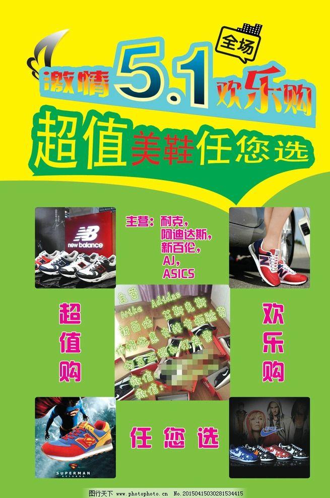 鞋子宣传单图片