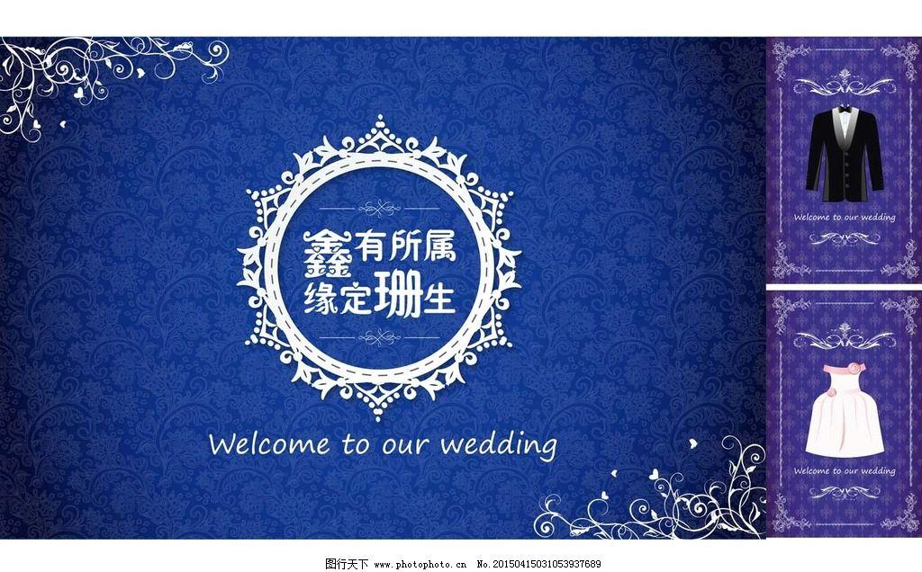 欧式宝蓝色婚礼背板耳板矢量图片