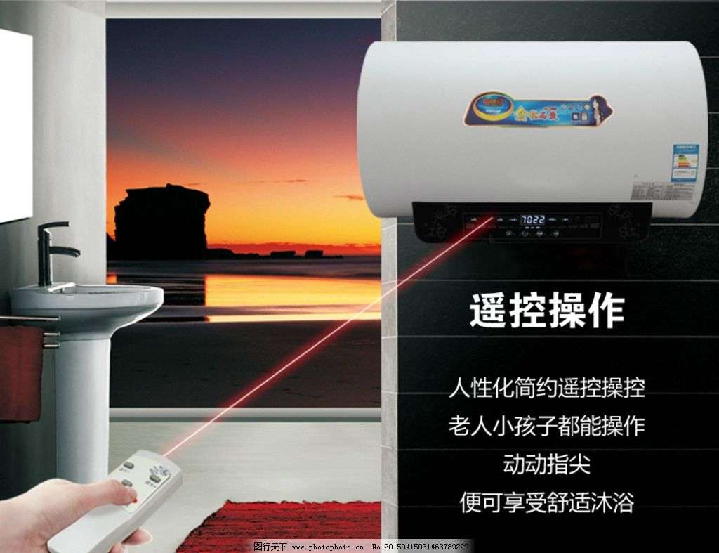 电热水器淘宝详情海报设计图片