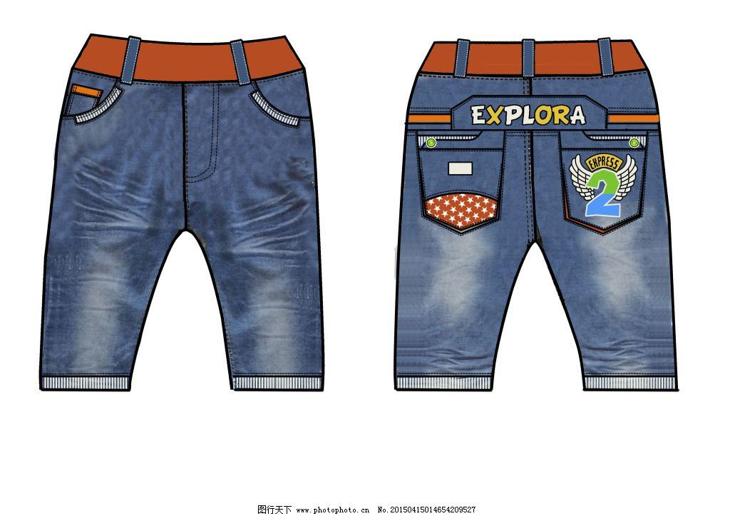 儿童牛仔裤设计设计 儿童牛仔裤设计设计免费下载 服装设计 童装设计
