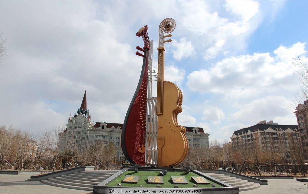 哈尔滨 雕塑 小提琴 公园 城市建筑 城市景观 城市风景 城市风光 蓝天