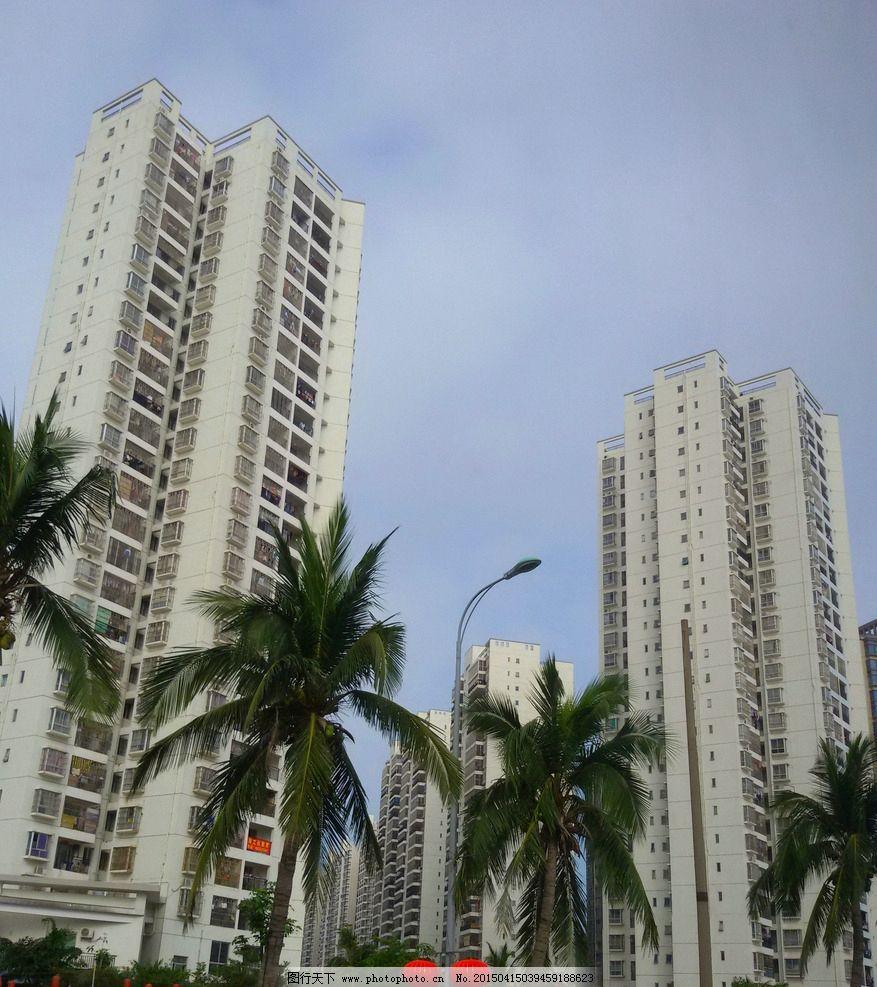 高层住宅 高层建筑 高层居民楼 高楼大厦 园林建筑集锦 摄影 建筑园林