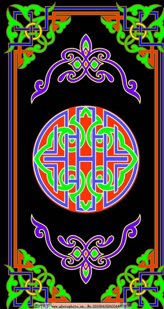蒙古族图案 花纹 纹样 艺术 民族 文化 传统 少数 样式 文化艺术