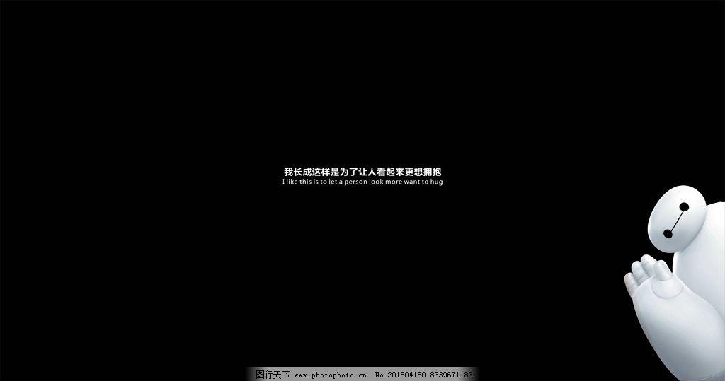 超能陆战队大白图片