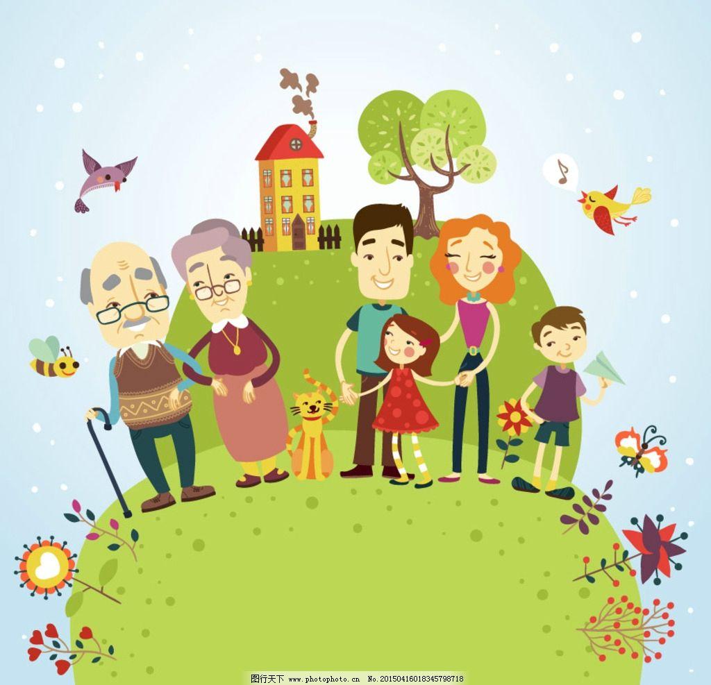 卡通人物 家庭 爸爸 妈妈 爷爷 奶奶 快乐家庭 家人 温馨一家 幸福一