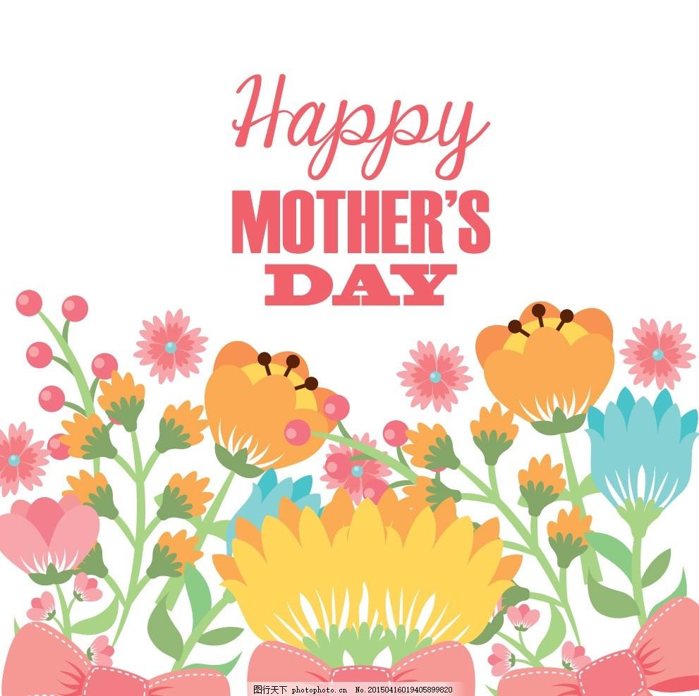 母亲节海报 手绘 花卉 鲜花 母亲节 节日庆祝 文化艺术 矢量 eps 设计