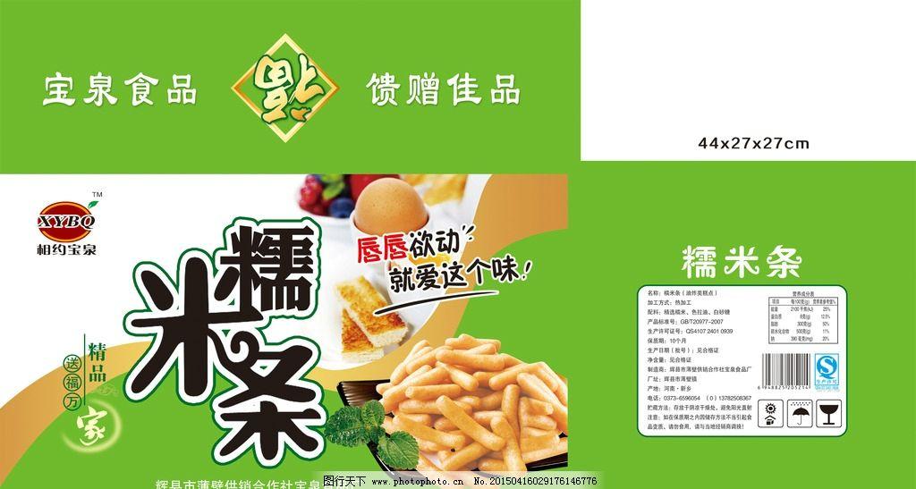 糯米条 芝麻条 瓜子仁 满嘴香 糕点包装 设计 广告设计 包装设计 300d