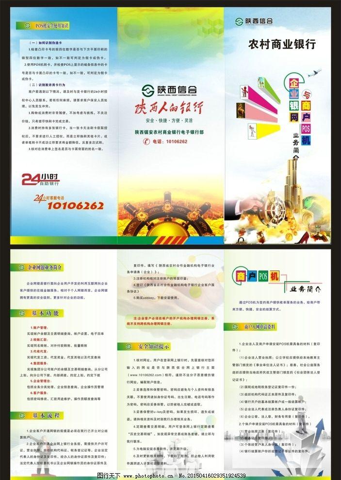 彩页 陕西信合 三折页 宣传岫 宣传单 金融 清淡背景 设计 广告设计