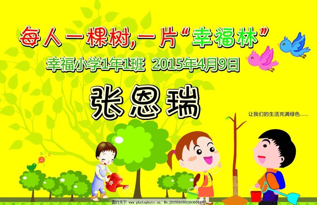 植树卡片 植树节 幸福 小朋友 卡通 小学 背景颜色 黄色背景图片