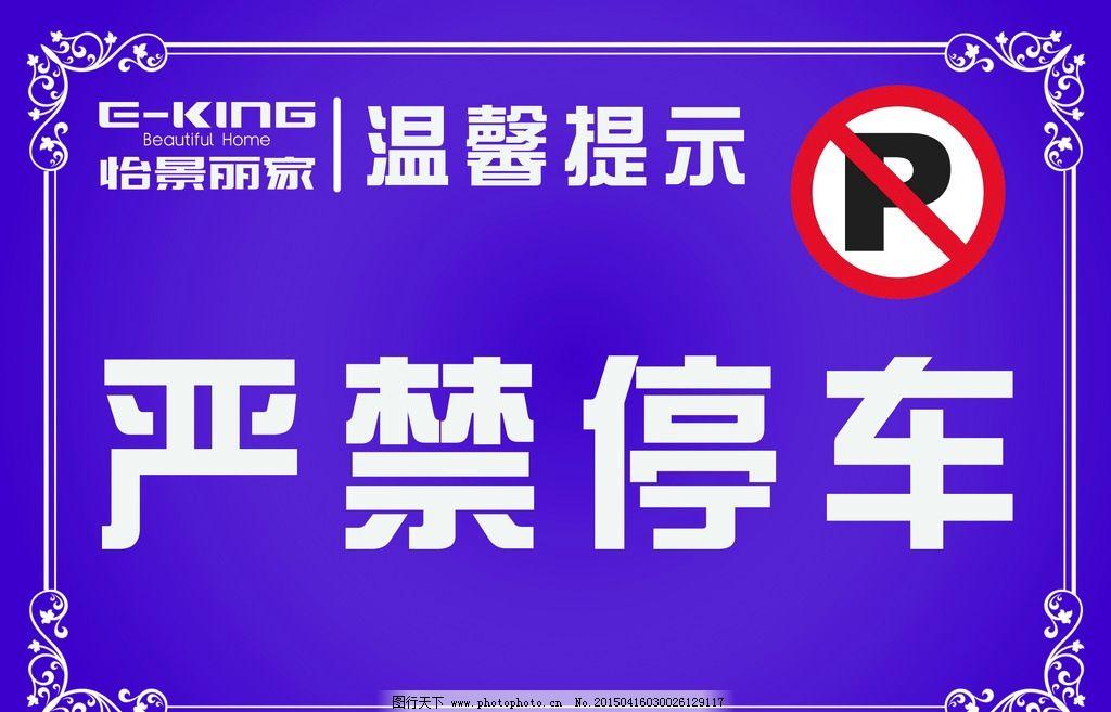 严禁停车标志 禁止停车标志 户外禁止停车 严禁停车 禁止停车海报