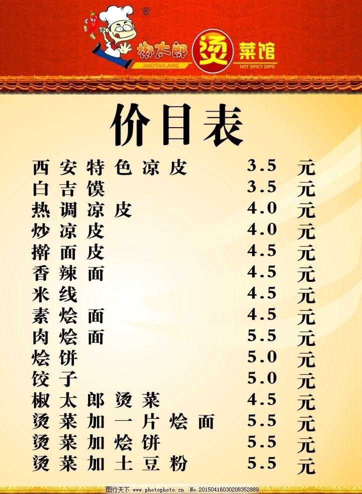 椒太郎菜单