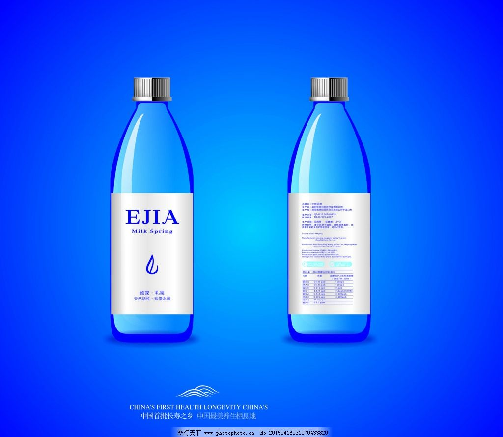 水瓶 瓶子 蓝色 矿泉水