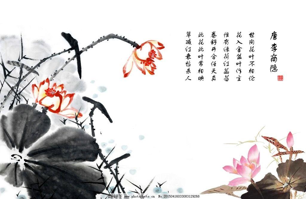 水墨莲花背景墙图片