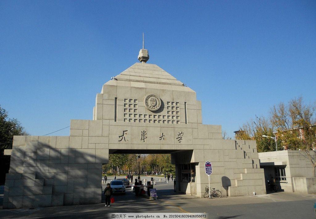天津大学图片