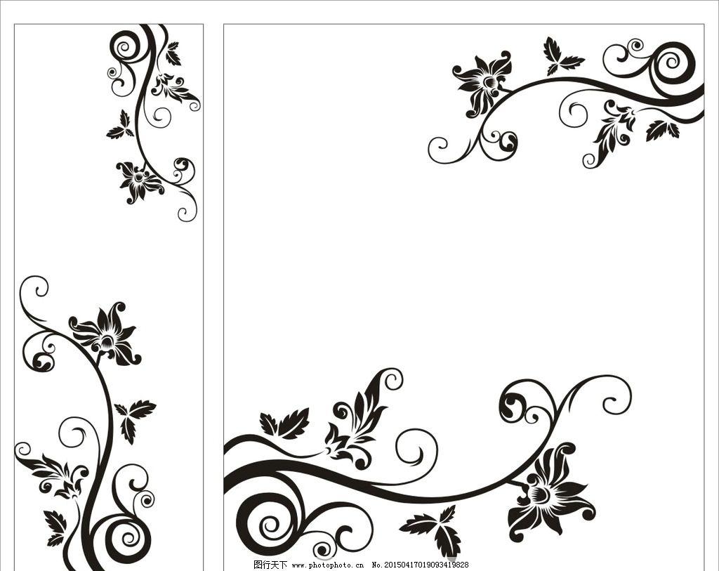 流行花纹 抽象花纹 现代花纹 简约花纹 通花 建筑家居 矢量移门 设计
