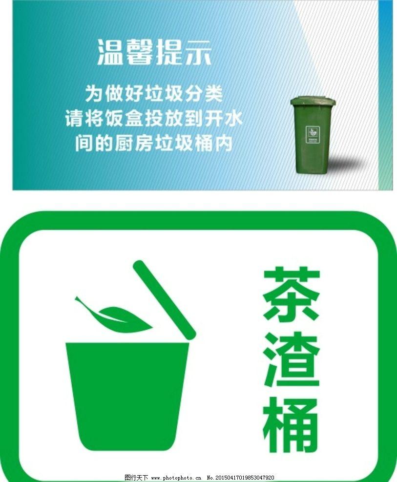 茶水 图标 垃圾桶 绿色 环保 设计 标志图标 公共标识标志 cdr图片