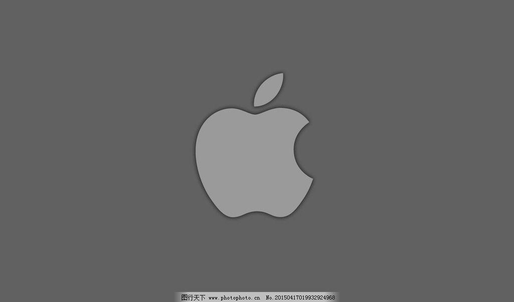 苹果 logo 标志 数码 手机 电脑  设计 标志图标 企业logo标志 28dpi
