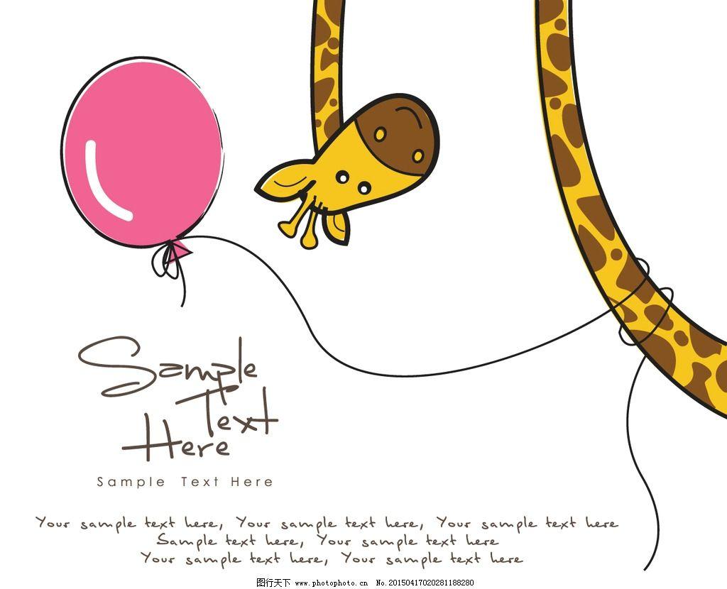 海报设计 气球 长颈鹿 卡通设计 背景底纹 设计 eps  设计 底纹边框
