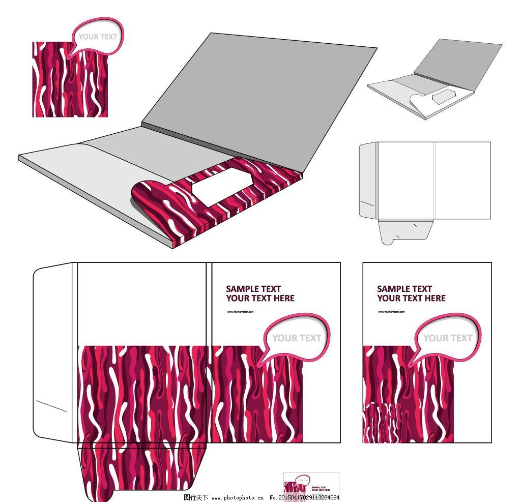 包装设计 纸盒包装 食品包装 光盘封面 信封 产品包装 外包装