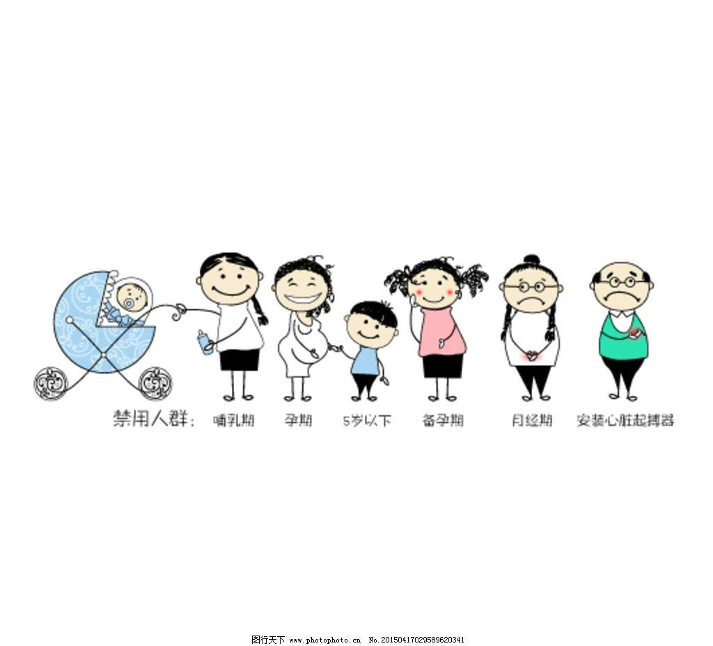卡通 人物 全家 孕妇 小孩 婴儿 老人 矢量图  设计 广告设计 广告图片