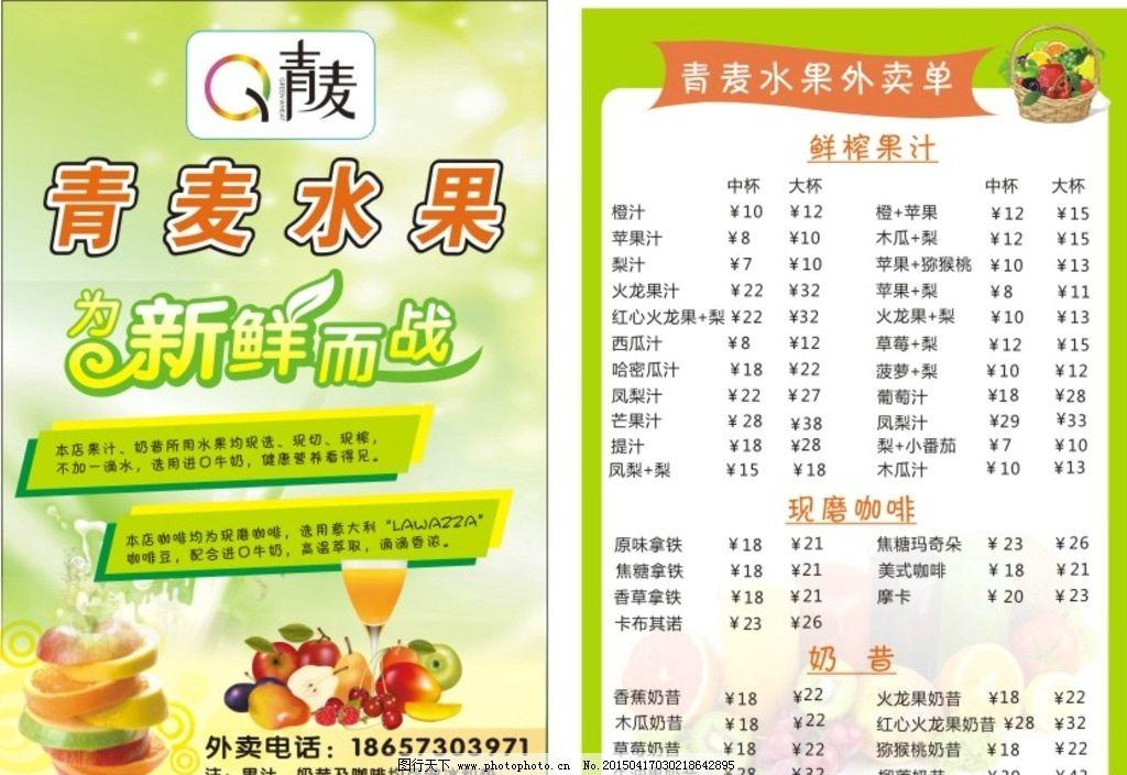 鲜榨果汁 水果 新鲜 奶茶 咖啡 设计 广告设计 dm宣传单 cdr图片