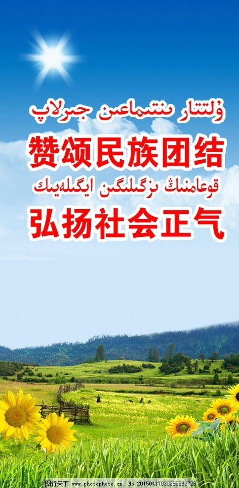 民族团结展板 展板 民族团结标语 民族大团结 民族团结板报 设计 广告