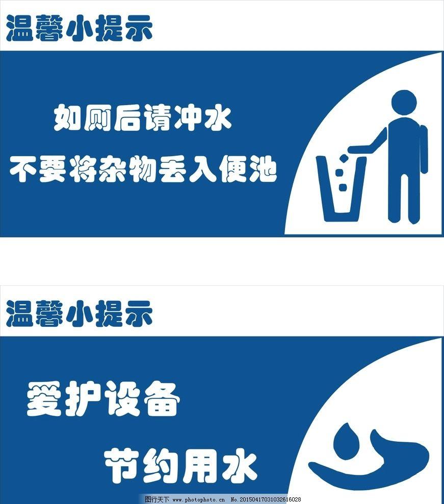 卫生间标语 标语 温馨提示 卫生间提示牌 标语牌  设计 广告设计 其他