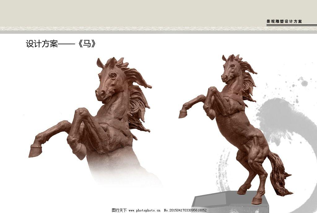 雕塑马圆雕设计方案图片