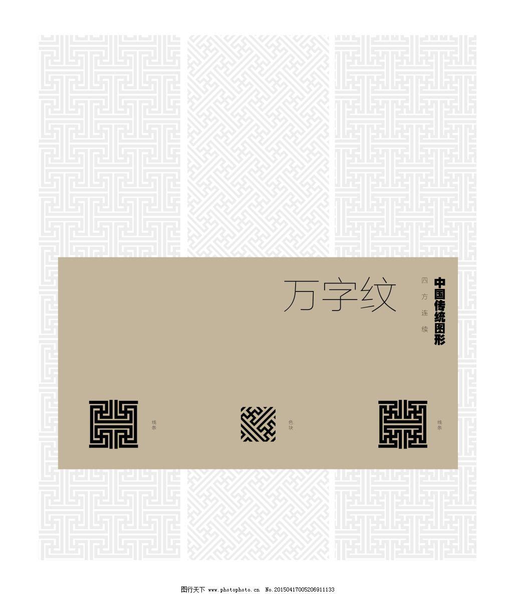 背景 传统 底纹 中式 矢量 传统 中式 万字文 底纹 背景 矢量图 花纹