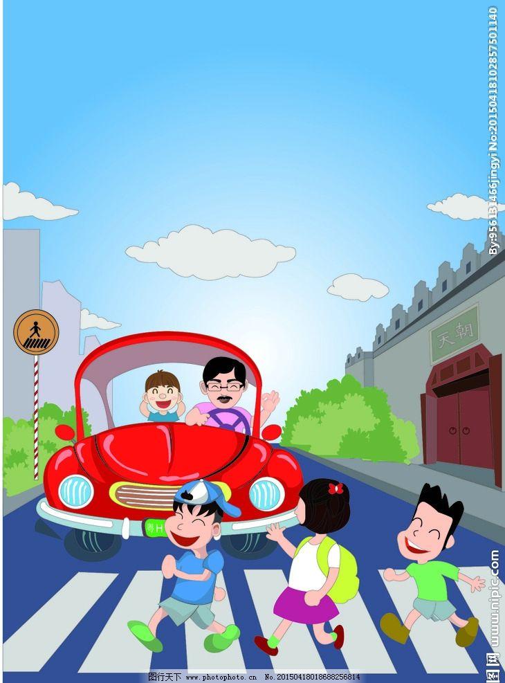 海报 手绘 漫画 人物 原创 交通安全 遵守规则 礼让 设计 动漫动画