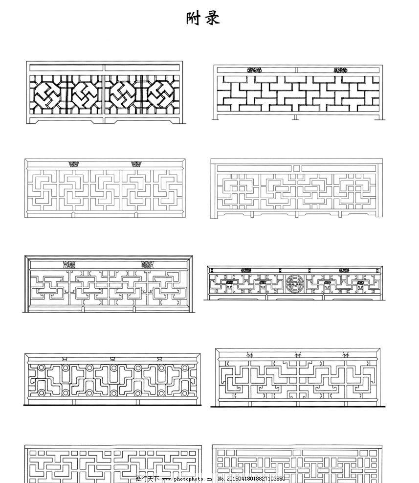 中式古典栏杆花格图片