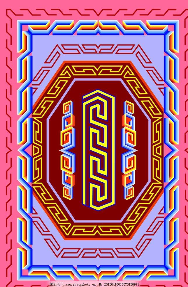 蒙古 图案 花纹 纹样 艺术 民族 设计 文化 传统 少数 样式 文化艺术