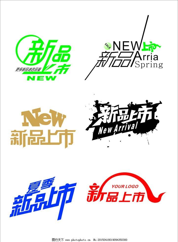 新品上市logo图片