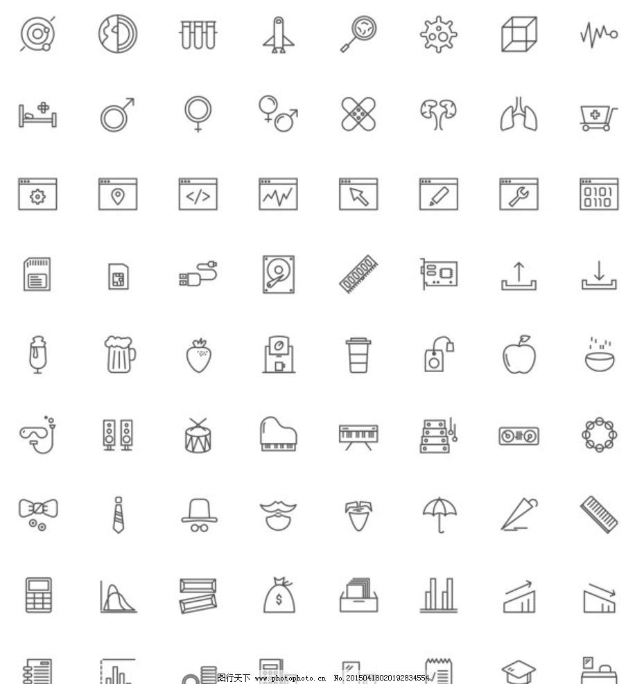 图标 icon 平面化 扁平化 ppt 设计 标志图标 其他图标 ai