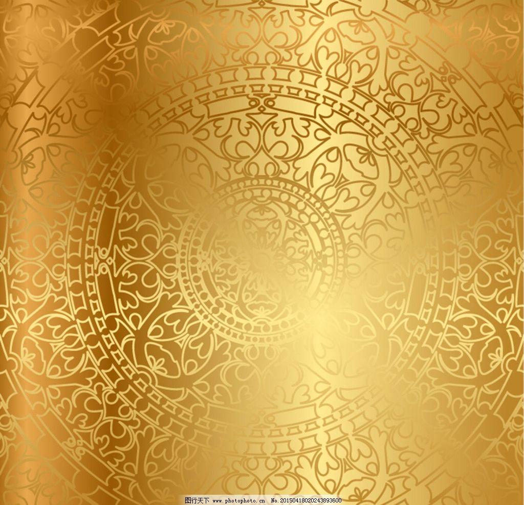 金色金属 花纹金属背景 不锈钢 金属底纹 光滑 金黄色钢板 金属质感