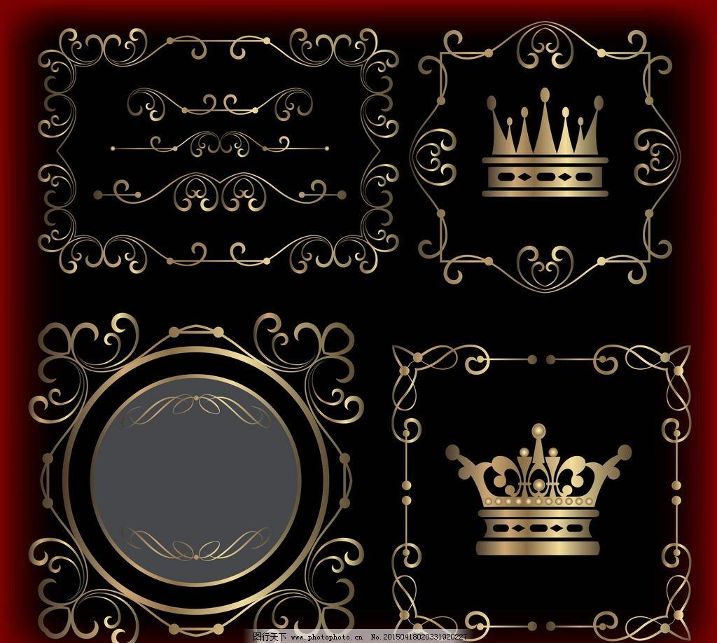 欧式花纹 分割线 花纹 花边 边框 金色花纹 皇冠 王冠 装饰花纹 古典
