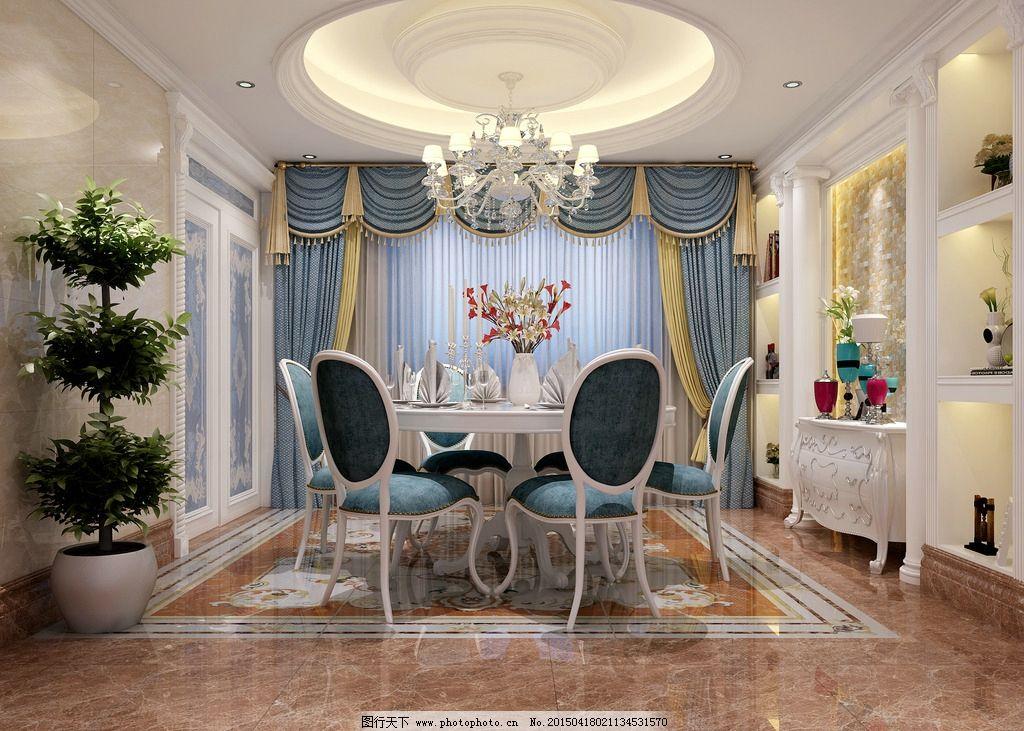 欧式餐厅 欧式酒柜 3d效果图 欧式天花 室内效果图  设计 3d设计 3d作